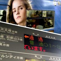 Tren a Universal Studios Japan